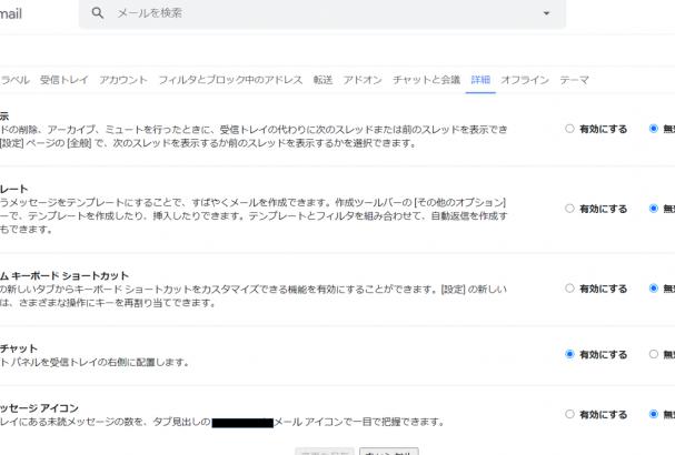 「詳細」機能を利用してGmailを便利に使いこなそう!
